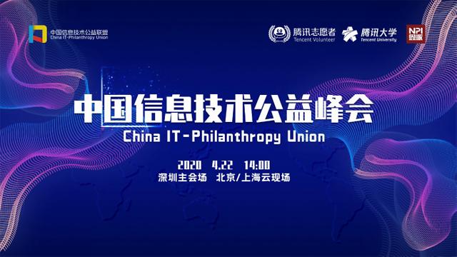第四届中国信息技术公益峰会开幕