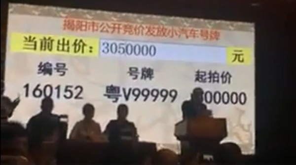 粤V99999车牌拍卖现场
