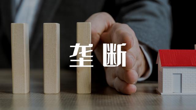 普华集团翟山鹰:反垄断号角吹响 互联网达摩克利斯之剑落下