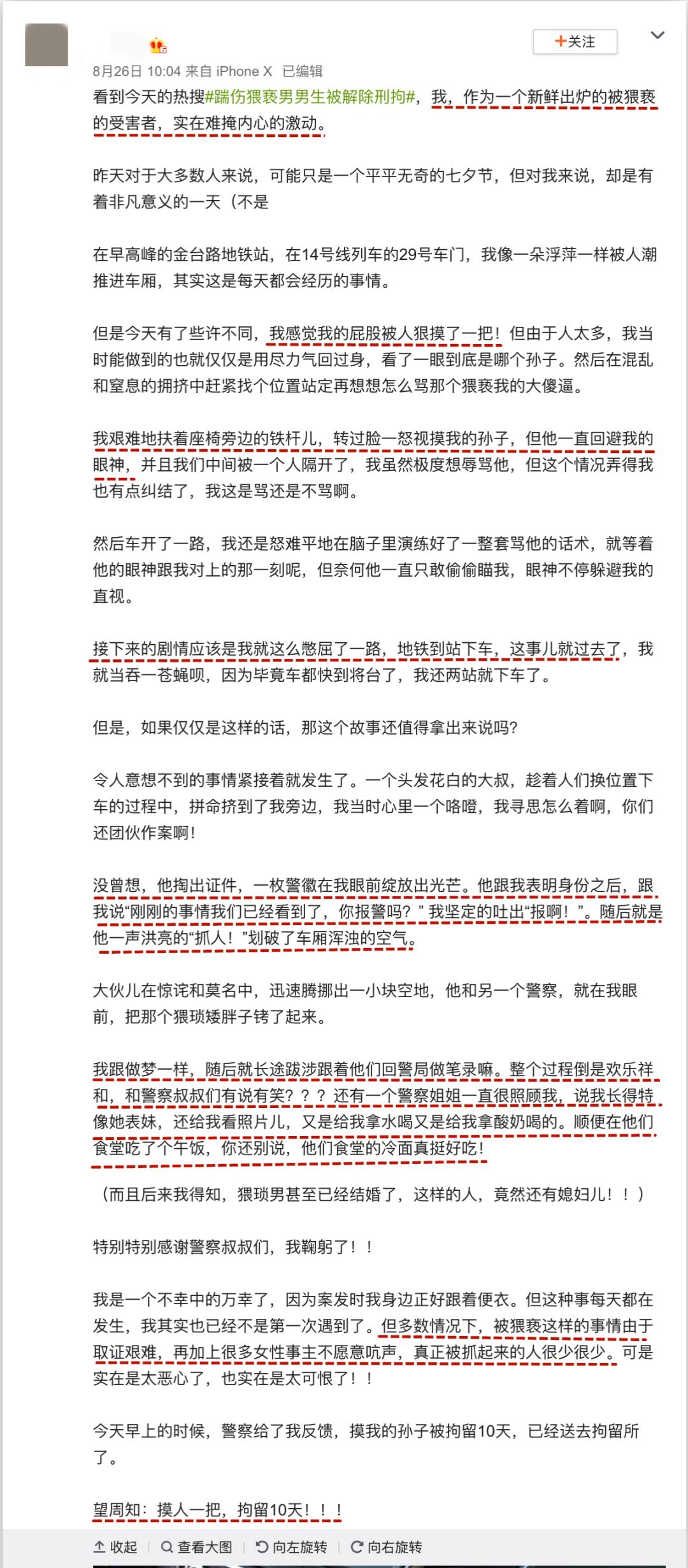 """【深圳网络推广方案】_女子地铁遭猥亵便衣民警当场""""抓狼"""":行拘10天"""