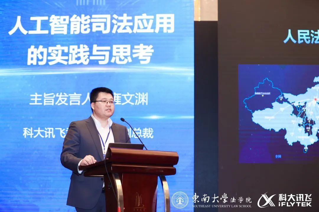 科大讯飞刘江任江苏省法学会大数据与人工智能法学研究会副会长