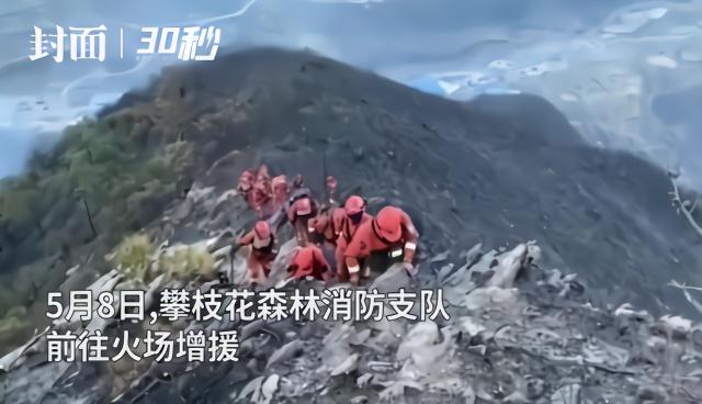 30秒|消防增援四川凉山火场 当地孩童敬礼消防车鸣笛回礼