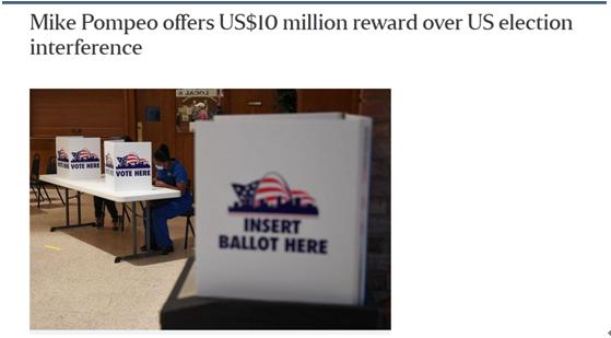 法新社报道:就外国干预美国大选问题,蓬佩奥悬赏1000万美元