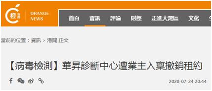 "【seo每天一贴】_""良心没了!""港府引入内地机构检测新冠却被业主刁难"