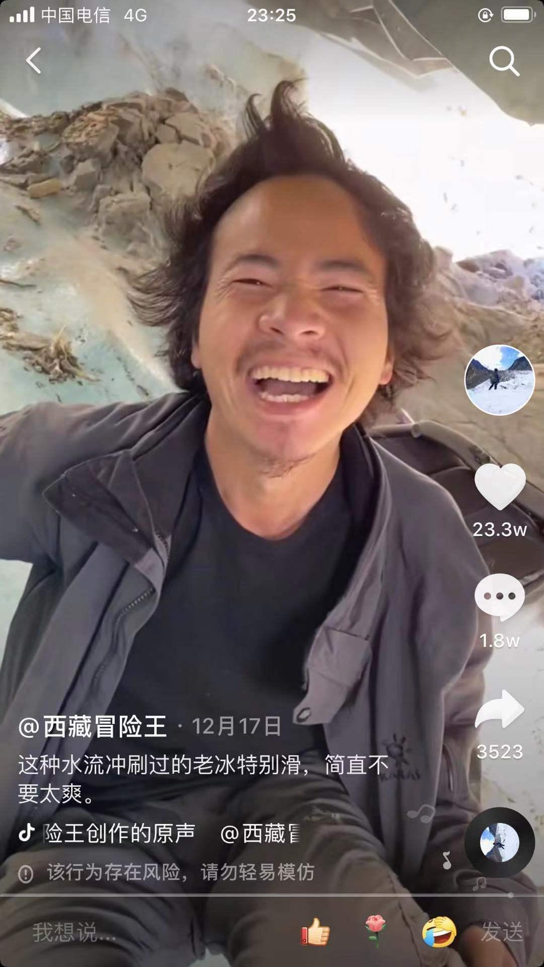 王相军在冰川内部的冰面上滑倒,开心大笑。视频截图