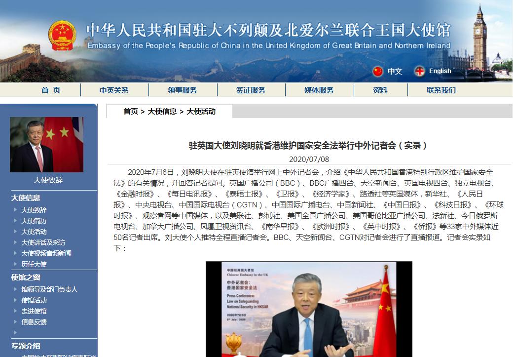 【什么是区块链】_是否阻止港人赴英居留?中国试图颠覆英政商学界?驻英大使回应