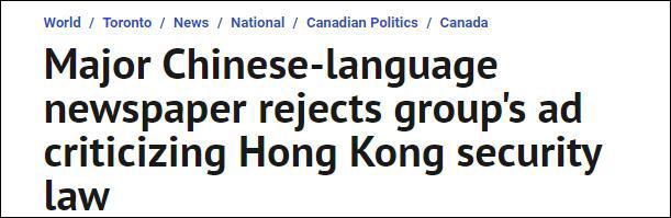 【谷歌网站地图】_想在加拿大登广告反香港国安法,乱港分子两次被拒