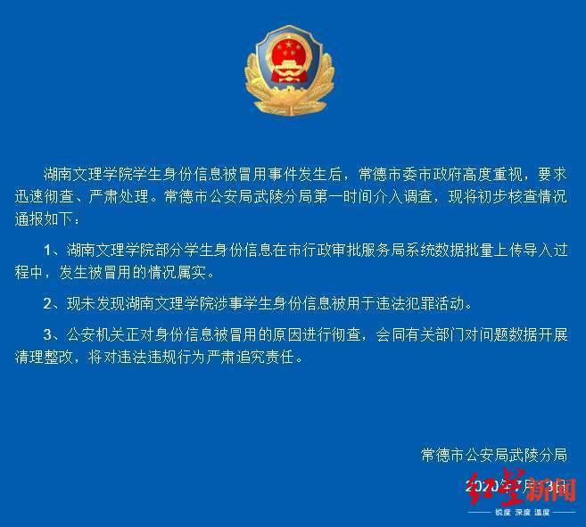 【大众辉腾笑话】_警方通报湖南高校学生身份信息被冒用:情况属实