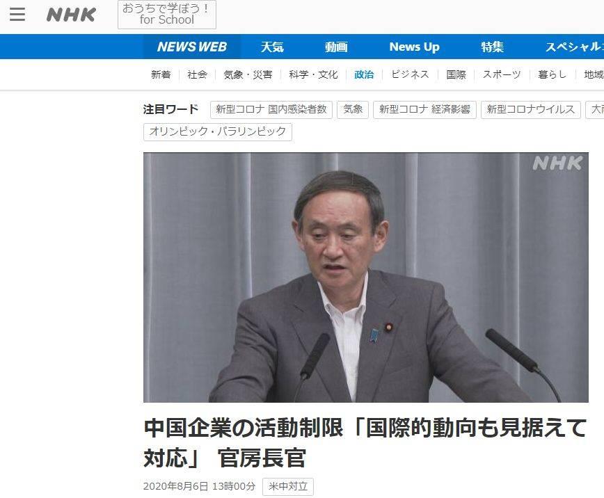 (NHK:中国企业活动被限制,日官房长官说,日本将着眼于国际动向进行应对)