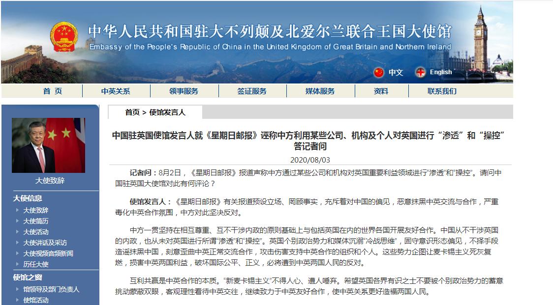 "【wangluoyingxiao】_英媒称中方利用某些公司、机构对英进行""渗透"",中使馆回应"