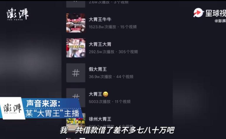 免费-免费yoqq大胃王自曝行业内幕:我做吃播后,欠债80万yoqq资源(3)