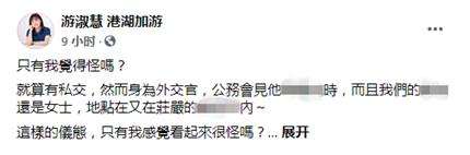 游淑慧脸书截图