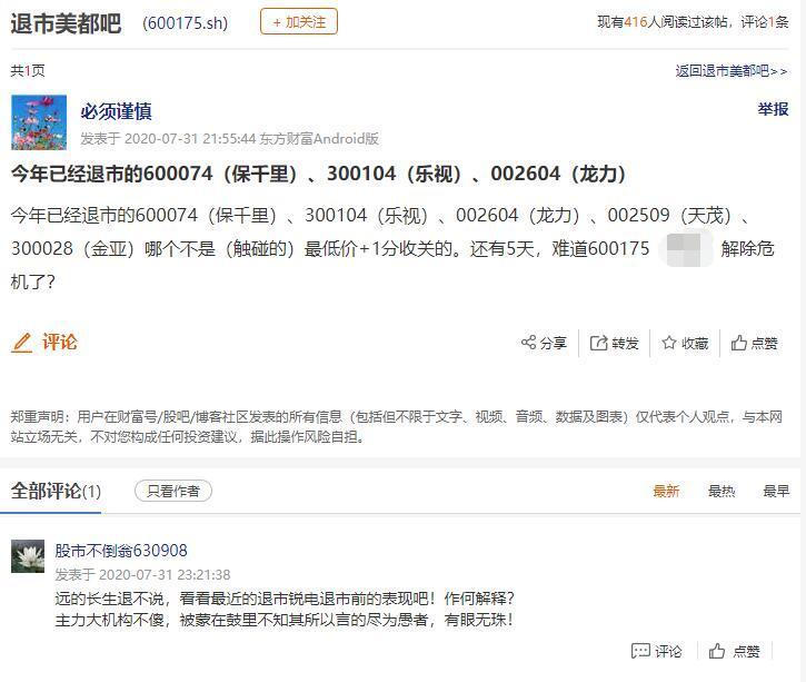 图片来源:东方财富网股吧