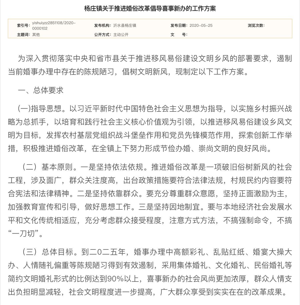 """【淘宝金牌卖家怎么申请】_山东沂水回应""""提倡彩礼不超1万"""":非强制执行"""