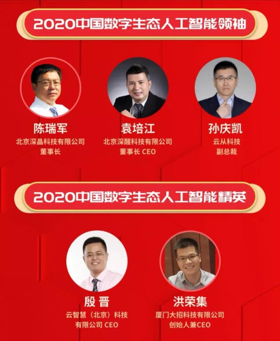 2020中国数字生态人工智能精英奖公布 大招科技CEO洪荣集上榜