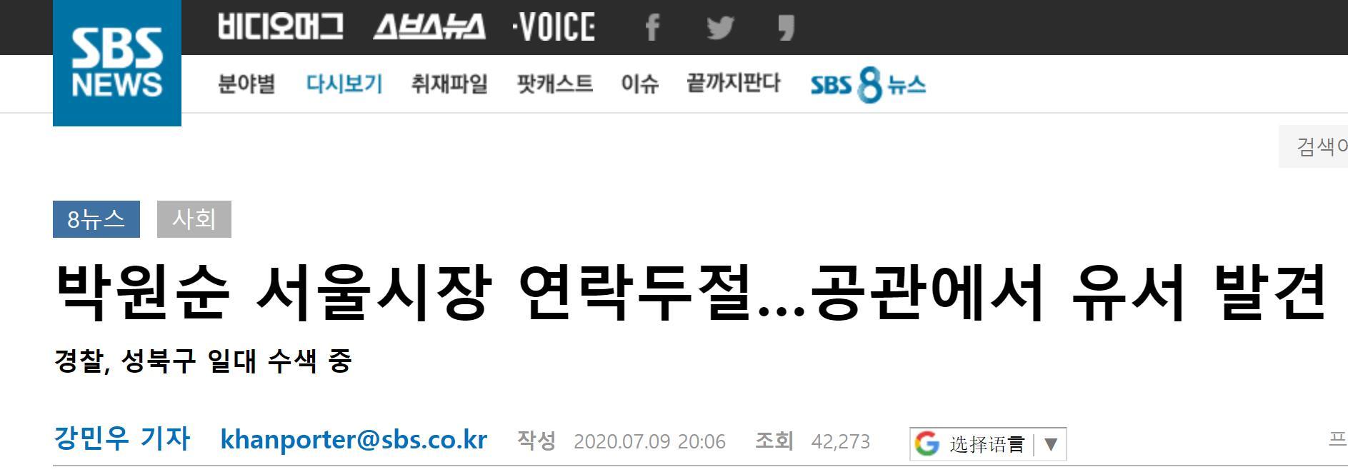 【微信公众账号申请】_首尔市长失联 韩媒:遗书在其官邸被发现