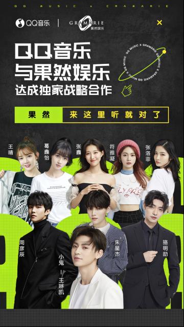 QQ音乐与果然娱乐达成独家战略合作,线上音娱版图再扩充