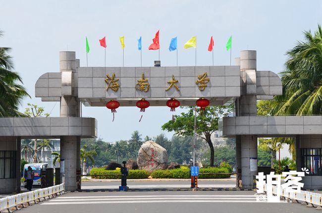 海南大学全国排行榜_海南大学法学学科跻身中国最好学科排名榜前10%