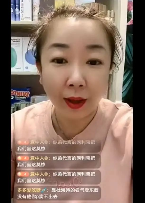杜海涛姐姐直播截图