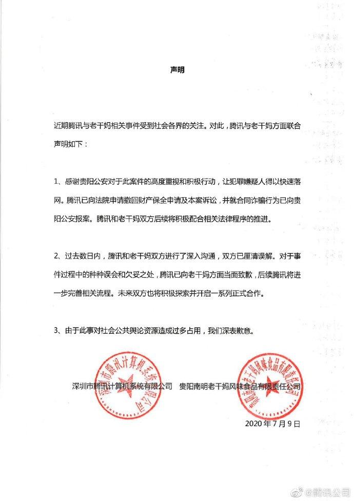 腾讯老干妈握手言和:已向法院申请撤回财产保全申请及本案诉讼
