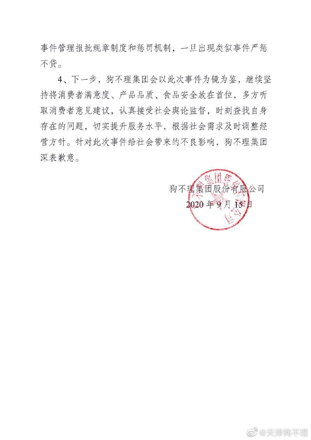 王府井狗不理遭差评后报警,集团与其解除合作:为加盟店,严肃整改