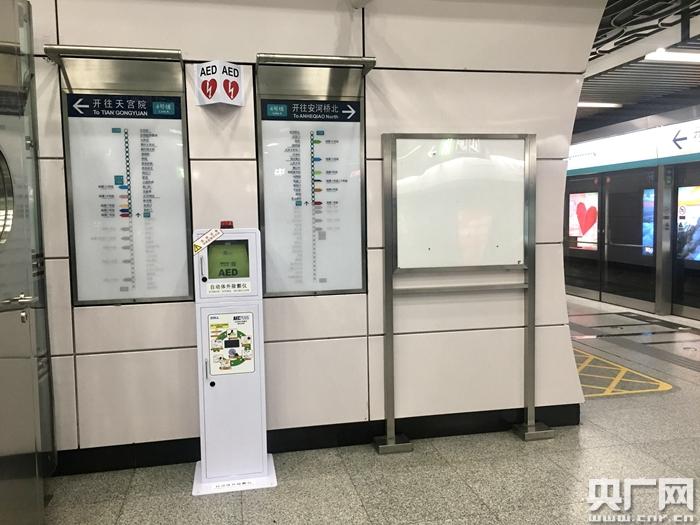 """【充值代理】_北京地铁站正式配备""""救命神器""""AED 2022年底将全覆盖"""
