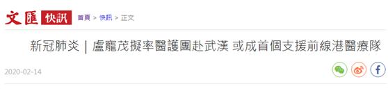 港媒:港大深圳醫院院長計劃率團赴武漢支援抗疫