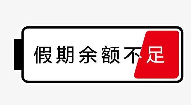 【武汉快猫网址优化】_返程高峰要来了?假期过半这些消息请查收