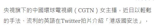 """【亚洲天堂兼职】_乱港分子黄之锋和""""毒苹果"""" 竟因CGTN的这个视频跳脚了"""