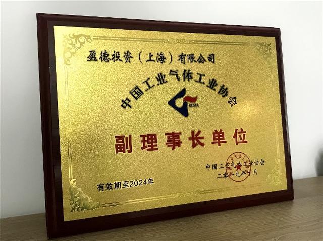 盈德气体集团成为中国工业气体工业协会副理事长单位