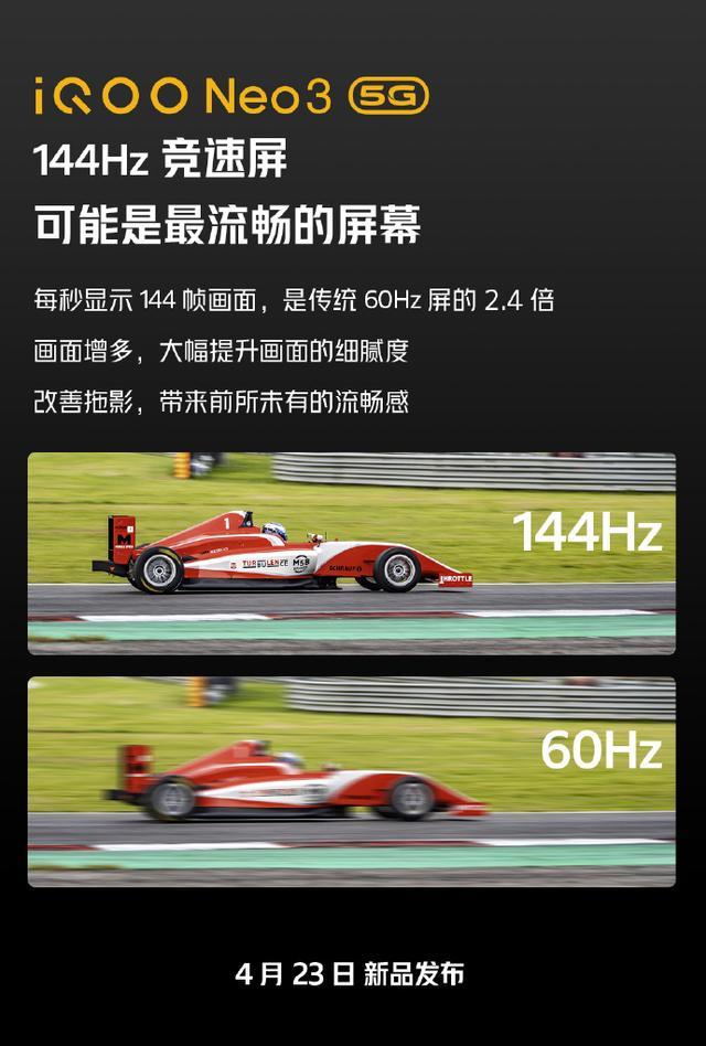 """144Hz競速屏相當""""豪橫""""!iQOO Neo3鎖定""""年度最值5G手機"""""""