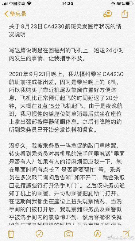 【网站推广工具】_国航客机一乘客自杀追踪:目击者还原机上救援全过程