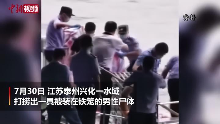 江苏男子铁笼中溺亡  警方通报生前轨迹