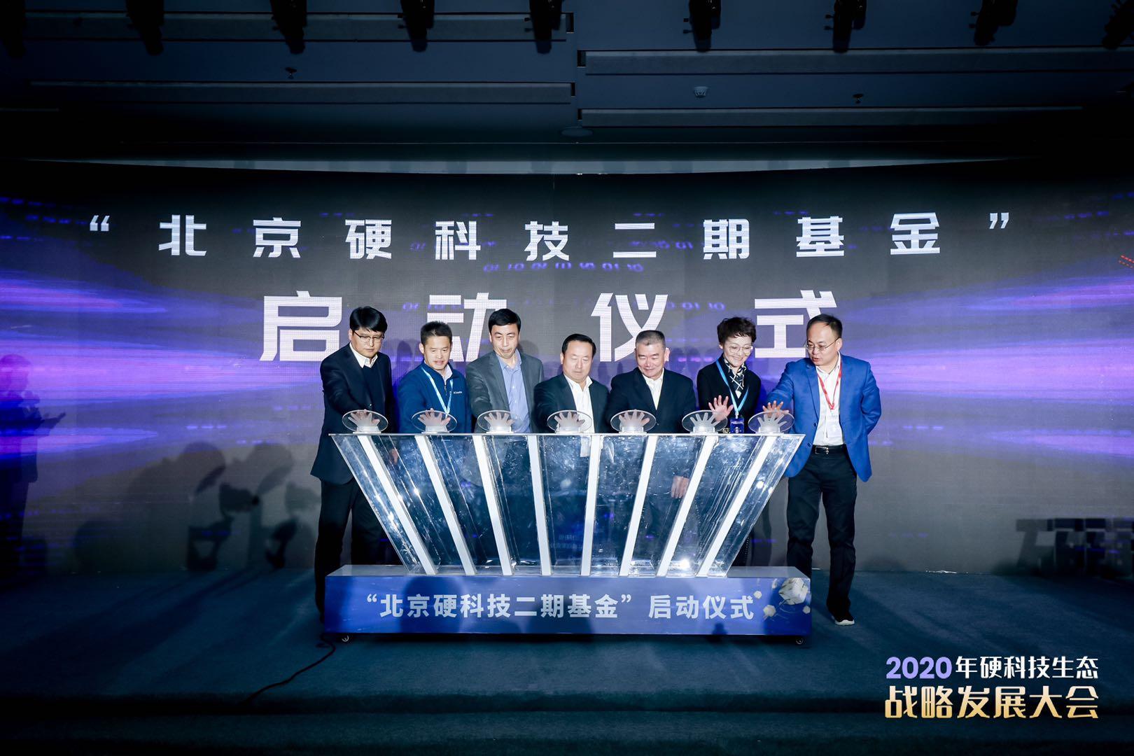 北京硬科技二期基金宣布启动,将发力半导体、芯片、人工智能、5G等