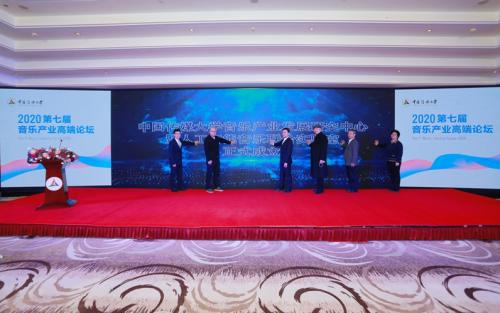 全民K歌联合中国传媒大学成立人工智能音乐联合实验室