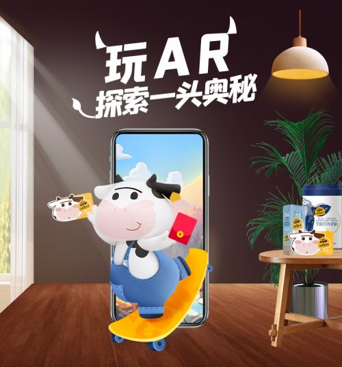 认养一头牛推出云认养AR新玩法,带你体验AR养牛新乐趣!