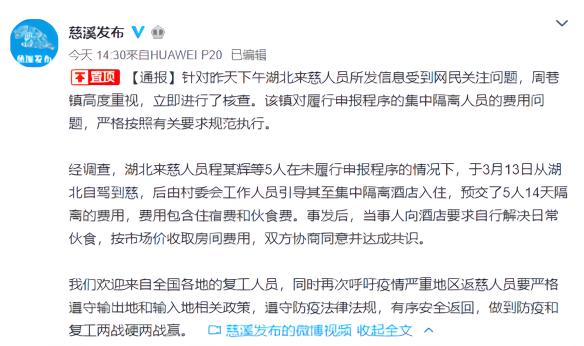 湖北籍人員擅自抵浙隔離14天被收14000元,官方回應