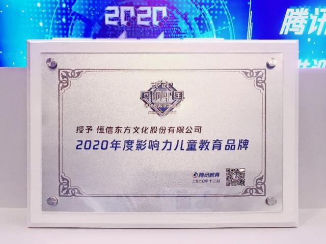 """恒信东方荣获腾讯""""回响中国""""教育盛典 2020年度影响力儿童教育品牌"""