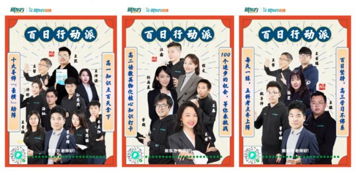 """百日行动派即将开启_新东方在线好老师陪伴用户共同书写""""坚持""""的故事"""