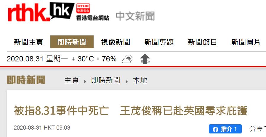 香港电台网站报道截图