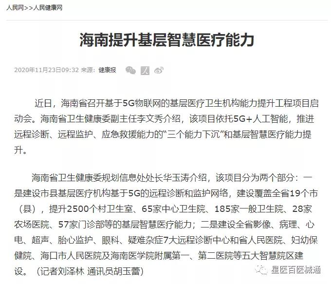 【星医百】5G+人工智能,基层智慧医疗的能力提升