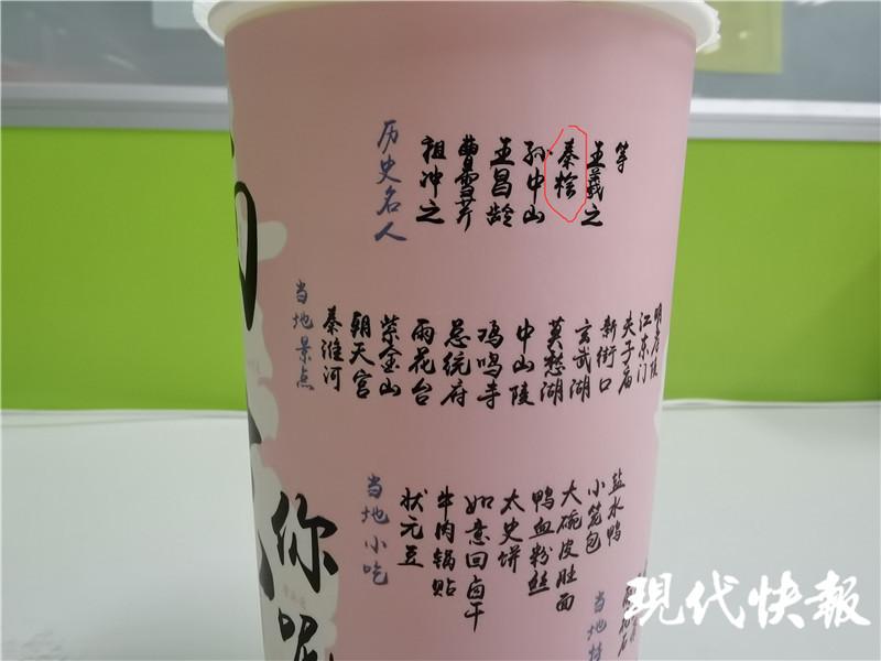 △印有秦桧名字的奶茶杯 陆雨潇/摄