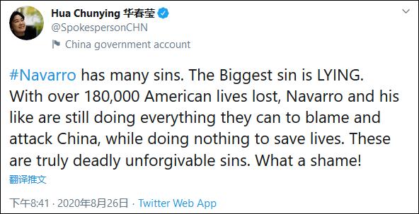 华春莹发推:纳瓦罗犯下许多罪过,最大的罪过莫过于谎话连篇