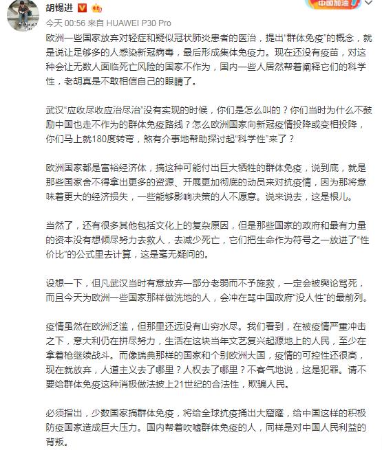 胡锡进:国内帮着外国吹嘘群体免疫的人,是对中国人民利益的背叛