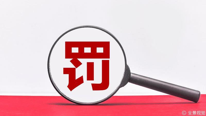 维维股份信披违规被预处罚 或引发投资者索赔