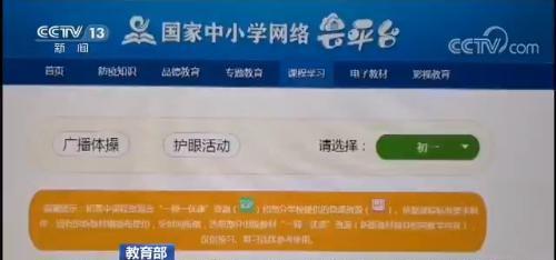 教育部:國家中小學網絡云平臺今開通免費使用