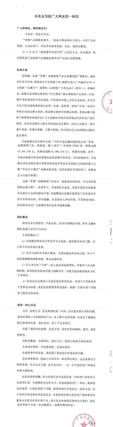 辛巴燕窝事件持续发酵 辛巴承认此次推广产品存在夸大宣传