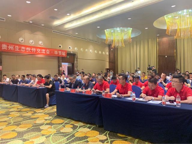 华为贵州生态同伴交流会毕节峰会乐成举行