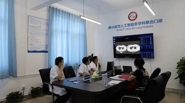 肺小结节人工智能MDT门诊 打造患者就医新体验