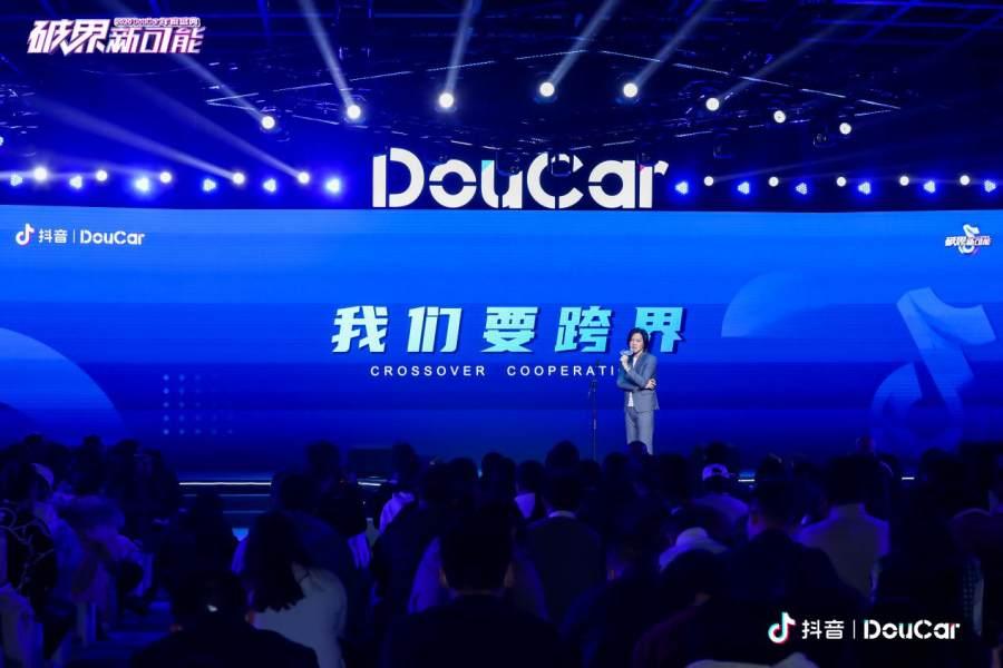 2020 抖音DouCar 盛典:喔图智能影像助力品牌新增长 喔图